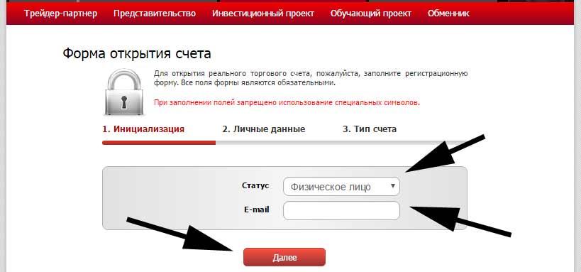 instaforex-otkritie-schota-forex-e-mail